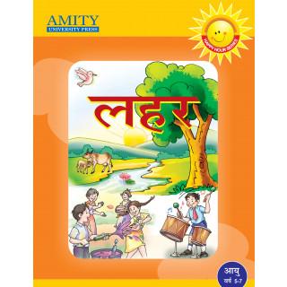 लहर (Hindi Lahar)