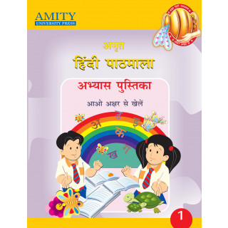 अमृत हिंदी पाठमाला – अभ्यास पुस्तिका 1 (Amrit Hindi Pathmala Abhyas Pustika - 1)