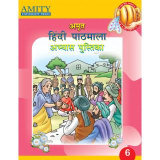 अमृत हिंदी पाठमाला – अभ्यास पुस्तिका 6 (Amrit Hindi Pathmala Abhyas Pustika - 6)