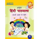 अमृत हिंदी पाठमाला 2 (Amrit Hindi Pathmala - 2)