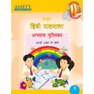 अमृत हिंदी पाठमाला – अभ्यास पुस्तिका 3 (Amrit Hindi Pathmala Abhyas Pustika - 3)