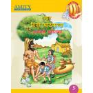 अमृत हिंदी पाठमाला – अभ्यास पुस्तिका 5 (Amrit Hindi Pathmala Abhyas Pustika - 5)