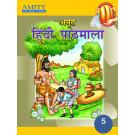 अमृत हिंदी पाठमाला 5 (Amrit Hindi Pathmala - 5)