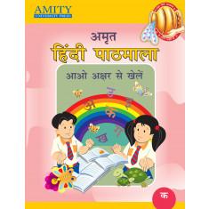 अमृत हिंदी पाठमाला क (Amrit Hindi Pathmala - Ka Praveshika)
