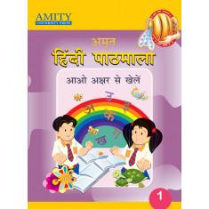 अमृत हिंदी पाठमाला 1 (Amrit Hindi Pathmala - 1)
