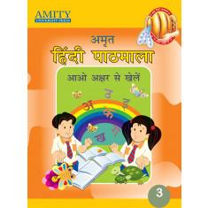 अमृत हिंदी पाठमाला 3 (Amrit Hindi Pathmala - 3)