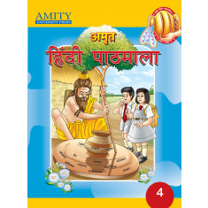 अमृत हिंदी पाठमाला 4 (Amrit Hindi Pathmala - 4)