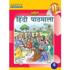 अमृत हिंदी पाठमाला 6 (Amrit Hindi Pathmala - 6)