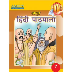 अमृत हिंदी पाठमाला 7 (Amrit Hindi Pathmala - 7)