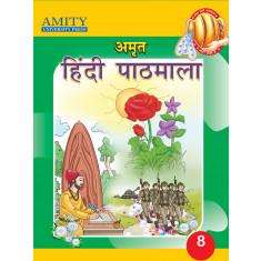 अमृत हिंदी पाठमाला 8 (Amrit Hindi Pathmala - 8)