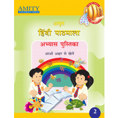अमृत हिंदी पाठमाला – अभ्यास पुस्तिका 2 (Amrit Hindi Pathmala Abhyas Pustika - 2)
