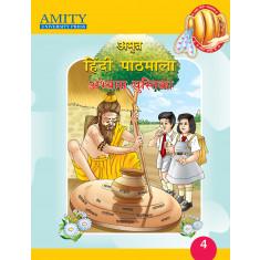 अमृत हिंदी पाठमाला – अभ्यास पुस्तिका 4 (Amrit Hindi Pathmala Abhyas Pustika - 4)