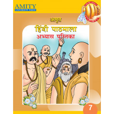 अमृत हिंदी पाठमाला – अभ्यास पुस्तिका 7 (Amrit Hindi Pathmala Abhyas Pustika - 7)
