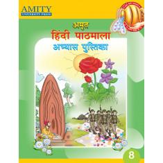 अमृत हिंदी पाठमाला – अभ्यास पुस्तिका 8 (Amrit Hindi Pathmala Abhyas Pustika - 8)