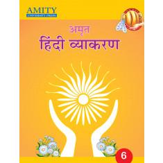 अमृत हिंदी व्याकरण 6 (Amrit Hindi Vyakaran - 6)