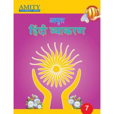 अमृत हिंदी व्याकरण  7 (Amrit Hindi Vyakaran - 7)